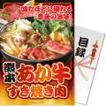 熊本県産あか牛すき焼き肉