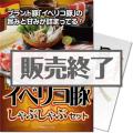 【パネもく!】イベリコ豚しゃぶしゃぶセット(A4パネル付)[当日出荷可]