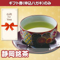 【ギフト券】静岡銘茶[当日出荷可]
