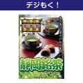 【デジもく!】静岡銘茶(パネル・目録無し)[当日メール納品可・送料無し]