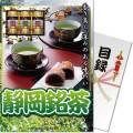 <期間限定キャンペーン中!>【パネもく!】静岡銘茶(A4パネル付)[当日出荷可]