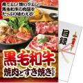 <期間限定キャンペーン中!>【パネもく!】黒毛和牛焼肉とすき焼きセット600g(A4パネル付)[当日出荷可]