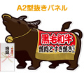 <期間限定キャンペーン中!>【パネもく!】黒毛和牛焼肉とすき焼きセット600g(A2型抜きパネル付)[当日出荷可]