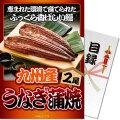 【パネもく!】九州産うなぎの蒲焼(A4パネル付)[当日出荷可]