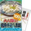 【パネもく!】大人買い!島原 手延べ素麺(100束)(A4パネル付)[当日出荷可]