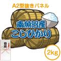 【パネもく!】新潟県南魚沼産こしひかり2kg(A2型抜きパネル付)[当日出荷可]