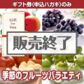 【ギフト券】季節のフルーツバラエティ(目録のみ)