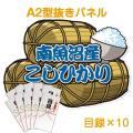 【目録10名様向け】新潟県南魚沼産こしひかり(2kg×10/計20kg)