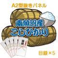 【目録5名様向け】新潟県南魚沼産こしひかり(2kg×5/計10kg)