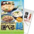 【パネもく!】そば!うどん!そうめん!選べる麺(A4パネル付)[当日出荷可]