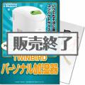 TWINBIRD ミントアロマオイル付パーソナル加湿器