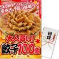 【パネもく!】大人買い!餃子100個(A3パネル付)[当日出荷可]