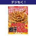 【デジもく!】大人買い!餃子100個(パネル・目録無し)
