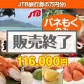 JTB旅行券(5万円分) 10点セット