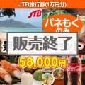 JTB旅行券(1万円分) 10点セット