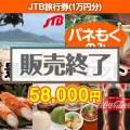 JTB旅行券(1万円分)10点セット