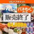 USJチケット 10点セット