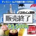 ディズニーチケット&JTB旅行券30点セット