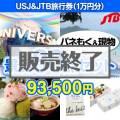 【楽々まとめ買い景品セット:当選者30名様向け】USJチケット&JTB旅行券30点セット[送料無料・当日出荷可]