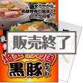 【パネもく!】埼玉 彩の国黒豚詰合せ(A4パネル付)[当日出荷可]