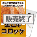 【パネもく!】近江牛コロッケセット(A4パネル付)[当日出荷可]