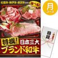 【パネもく!】特撰!日本三大ブランド和牛 月コース(A3パネル付)