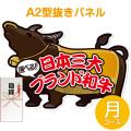 日本三大ブランド和牛 月コース