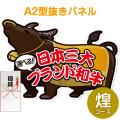 日本三大ブランド和牛 煌コース
