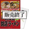 【パネもく!】北海道銘店ラーメンセット(A4パネル付)[当日出荷可]