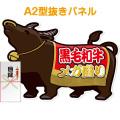 【パネもく!】黒毛和牛 メガ盛り2kg(A2型抜きパネル付)[当日出荷可]
