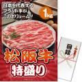 【パネもく!】松阪牛 特盛り1kg(A3パネル付)