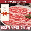 【ギフト券】松阪牛 特盛り1kg[当日出荷可]