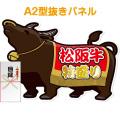 【パネもく!】松阪牛 特盛り1kg(A2型抜きパネル付)[当日出荷可]