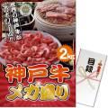【パネもく!】神戸牛 メガ盛り2kg(A3パネル付)