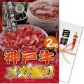 【パネもく!】神戸牛 メガ盛り2kg(A4パネル付)[当日出荷可]
