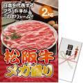 【パネもく!】松阪牛 メガ盛り2kg(A3パネル付)