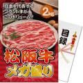 【パネもく!】松阪牛 メガ盛り2kg(A4パネル付)[当日出荷可]