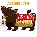 【パネもく!】松阪牛 メガ盛り2kg(A2型抜きパネル付)[当日出荷可]