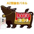 【パネもく!】黒毛和牛 特盛り1kg(A2型抜きパネル付)[当日出荷可]
