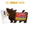 【パネもく!】神戸牛すき焼き肉(A4型抜きパネル付)[当日出荷可]