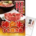 【パネもく!】神戸牛すき焼き肉(A3パネル付)[当日出荷可]