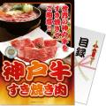 【パネもく!】神戸牛すき焼き肉(A4パネル付)[当日出荷可]