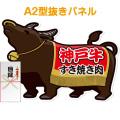 【パネもく!】神戸牛すき焼き肉(特大型抜きパネル付)[当日出荷可]