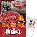 【パネもく!】神戸牛 特盛り1kg(A3パネル付)