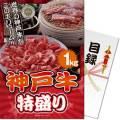 【パネもく!】神戸牛 特盛り1kg(A4パネル付)[当日出荷可]