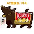 【パネもく!】神戸牛 特盛り1kg(A2型抜きパネル付)[当日出荷可]