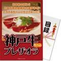 【パネもく!】神戸牛ブレザオラ(生ハム)(A4パネル付)[当日出荷可]