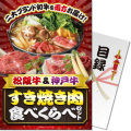 【パネもく!】松阪牛&神戸牛 すき焼き肉食べくらべセット(A4パネル付)[当日出荷可]
