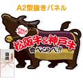 【パネもく!】松阪牛&神戸牛 すき焼き肉食べくらべセット(特大型抜きパネル付)[当日出荷可]