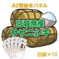 【目録10名様向け】宮城県産ササニシキ(2kg×10/計20kg)